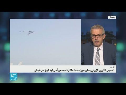 هل تحضر واشنطن لحرب ضد إيران؟  - نشر قبل 54 دقيقة