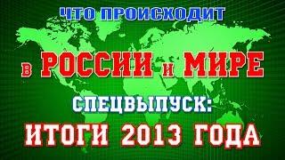 Что происходит в России и Мире? Специальный выпуск (25): итоги 2013 года (02.02.14)