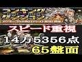 【パズドラ実況】 ガンホーコラボ杯2 スピード重視 65盤面 ライザー ランキングダンジョン 14万5356点
