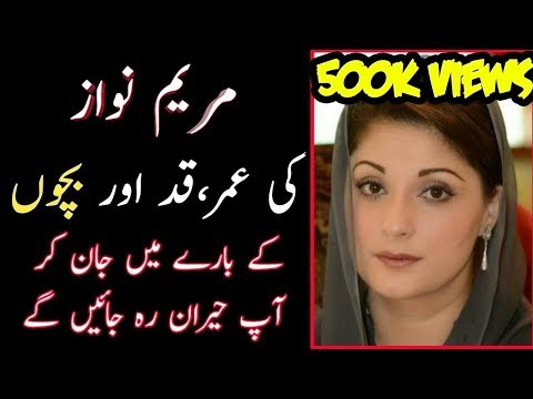 Maryam Nawaz Height,Weight and Childrens | Maryam Nawaz Biography