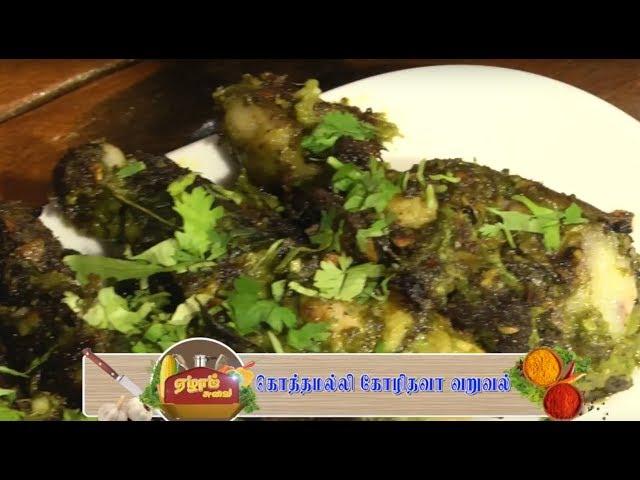 ஏழாம் சுவை - கொத்தமல்லி கோழித்தவா வறுவல்  | Velicham Tv Entertainment