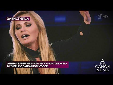 """""""Я не чувствую себя виноватой, что увела мужчину от фригидной женщины"""", - Дана Борисова схлестнулась"""