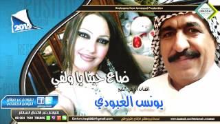 """يونس العبودي ضاع حبنا 2016""""#yonies daa hobna"""