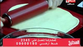 برنامج المطبخ – طريقة عمل فطيرة البوكيه – الشيف آية حسني – Al-matbkh