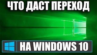 Что вам даст переход на Windows 10