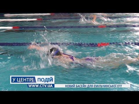 Телеканал C-TV: Ігор Гундич,Володимир Ширма Новий басайн для Ємільчинської ОТГ