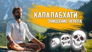 """💀 Капалабхати - """"очищение черепа"""". 🧠 Массаж мозга, очистительная техника."""