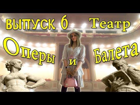 Выпуск 6. Самарский Театр Оперы и Балета, встреча с примой театра Вероникой Земляковой.