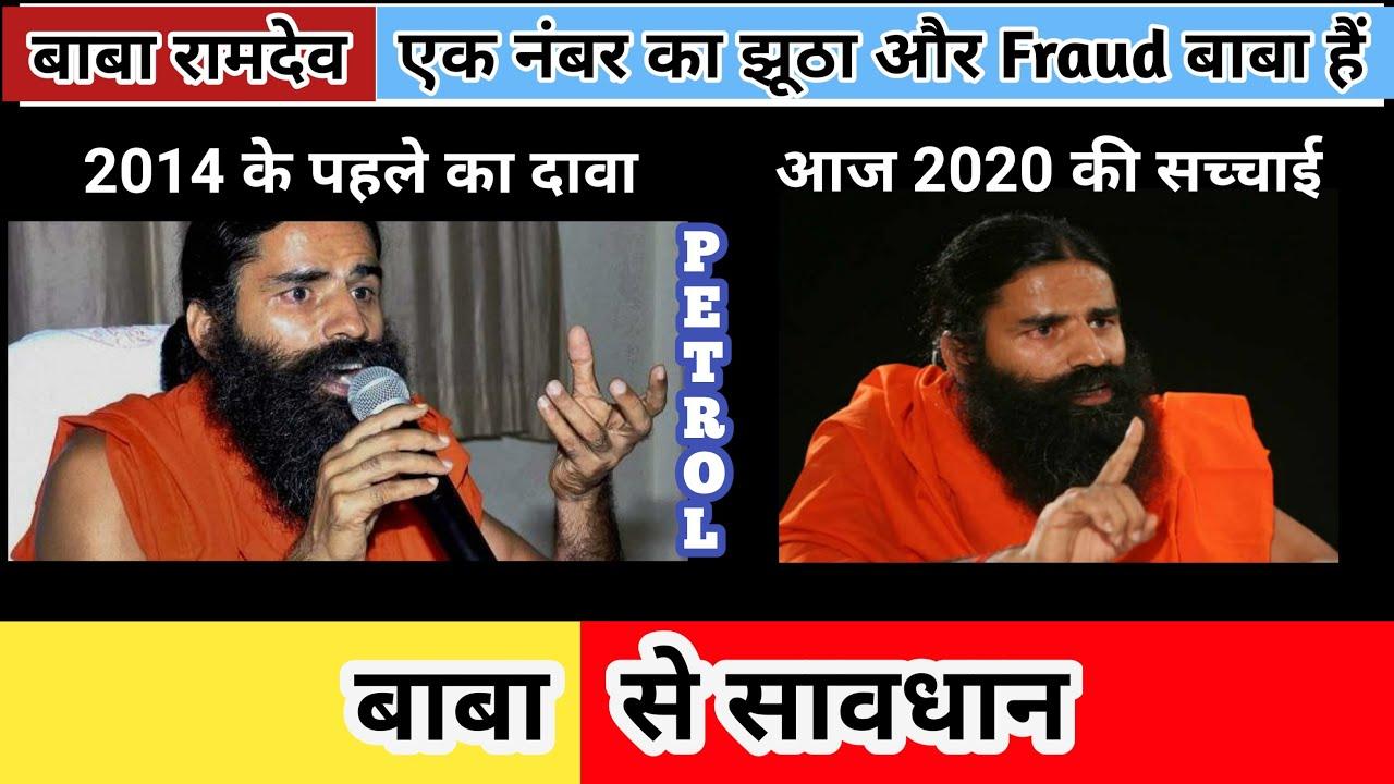 Baba Ramdev Before 2014 and Now|Baba Ramdev on Petrol Price|बाबा रामदेव की सच्चाई