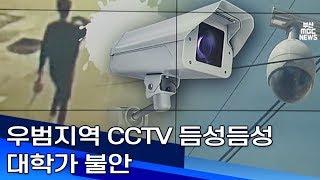 우범지역 CCTV 듬성듬성 대학가 불안 부산MBC 20…