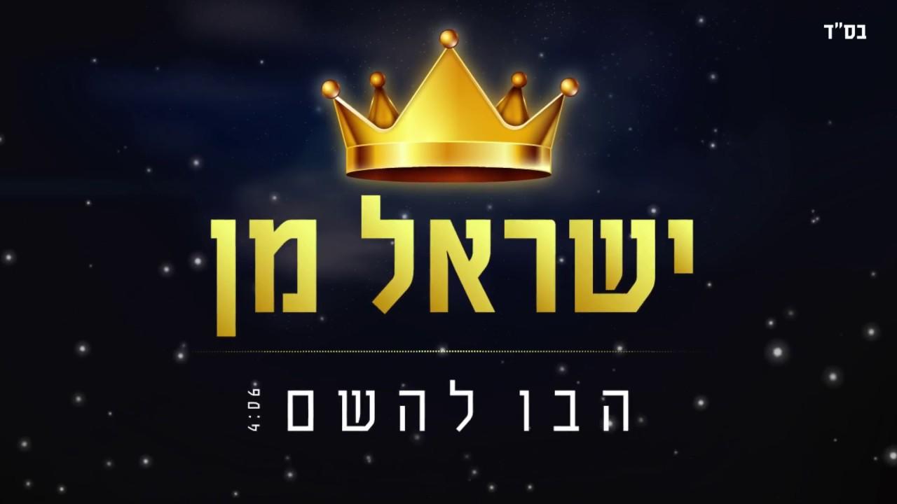 ישראל מן הבו להשם | Yisroel Man Hovu LaShem
