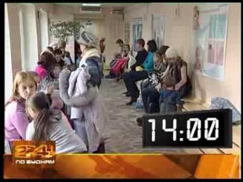 Как узнать часы приема врача в поликлинике