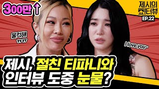 Jessi's best friend Tiffany Young is in Showterview!  《Showterview with Jessi》 EP.22 by Mobidic