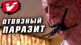 МОЗГОВОЙ СЛИЗЕНЬ-ПАРАЗИТ: МонстрОбзор фильма «Скрытый враг»