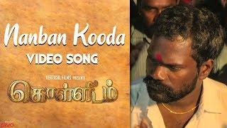 Nanban Kooda - Video Song   Kollidam   Thenisai Thendral Deva   Nesam Murali   Srikanth Deva
