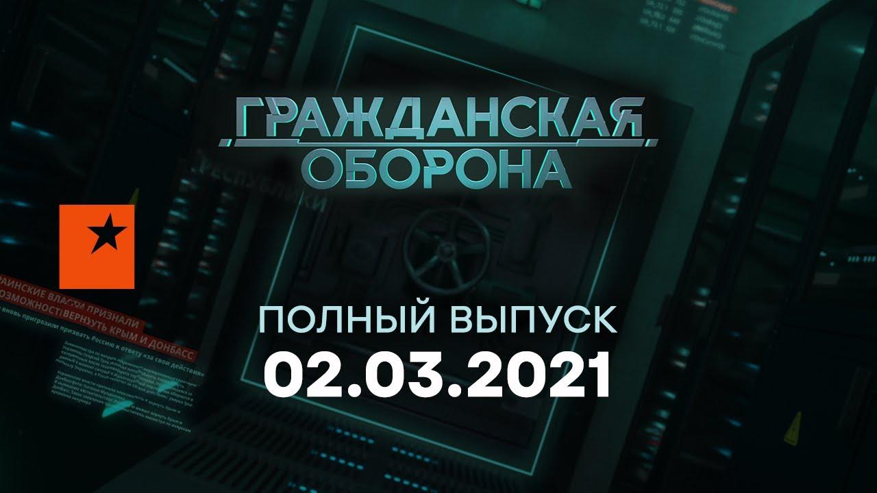 Гражданская оборона  выпуск от 02.03.2021 на ICTV