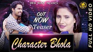Character Bhola (Teaser) | Ram Mehar Mahla | Latest Haryanvi Songs Haryanavi 2018 | Haryanavi Song