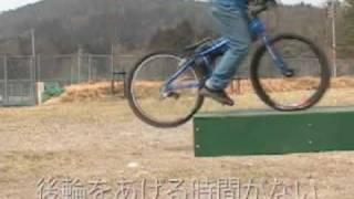 トラトラ道場 基本テクニック編 6級 【自転車トライアル奥義への道】