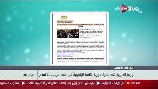 صباح ON - وزارة الخارجية تعد نشرة دورية باللغة الإنجليزية للرد على من يسئ لمصر