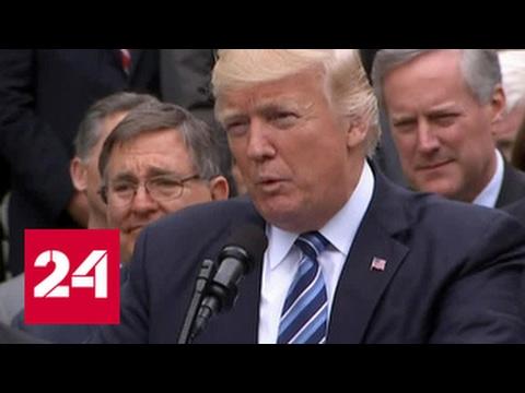 Дональд Трамп: по всей стране люди страдали от Obamacare