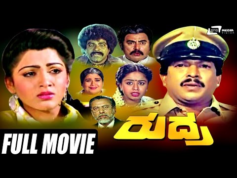 Rudra – ರುದ್ರ| Kannada Full HD Movie | FEAT.Vishnuvardhan, Kushbu