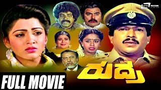 Rudra – ರುದ್ರ| Kannada Full  Movie | FEAT.Vishnuvardhan, Kushbu
