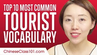 Top 10 Most Common Tourist Vocabulary in Chinese