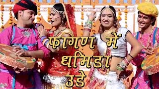 Rajasthani POPULAR Fagan Song , Fagan Mein Dhamida Udhe , FULL VIDEO SONG , Marwadi Fagun Songs 2019