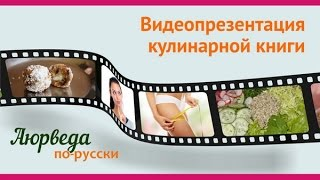 Сборник рецептов Аюрведа по-русски (добавление к заказу)