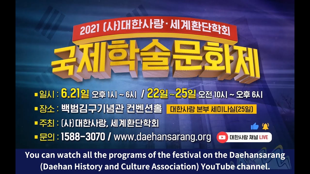 The 2021 Daehan International Academic and Cultural Festival 2021.6.21~25