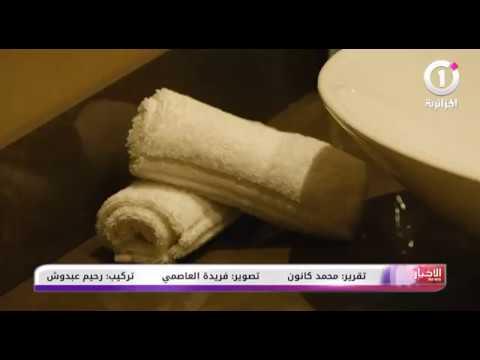 مجمع  ترست يطلق أضخم استثمار فندقي بالجزائر