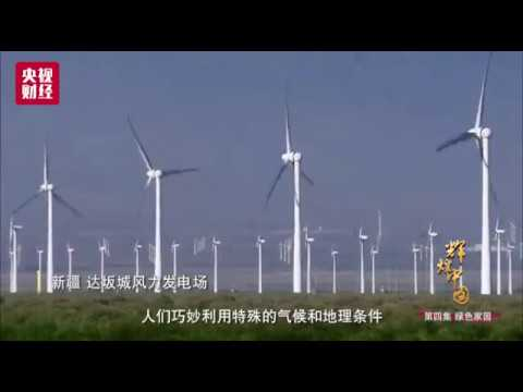 China from coal to green energy (TV AD IN CHINA)