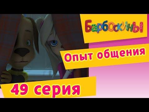 Барбоскины - 49 Серия. Опыт общения (мультфильм)