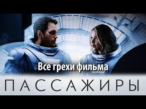 Фильм Пассажиры (Passengers) - смотреть онлайн бесплатно и