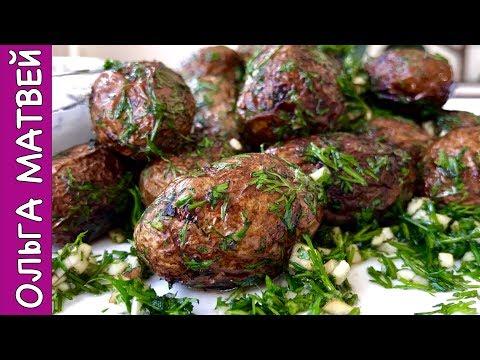Молодой Картофель По-Деревнски | New Potatoes Recipe