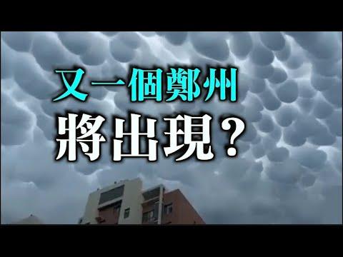 7月31日 和郑州一样的异状云 出现在河北邯郸、邢台等城市天空 【希望之声TV】