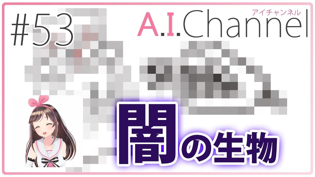 #53 【新種発見キズナッチ②】闇属性の生物が・・・