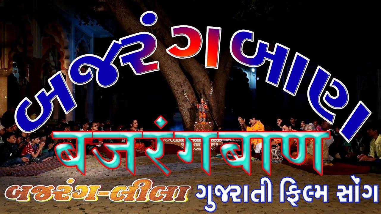 bajrang baan pdf in gujarati