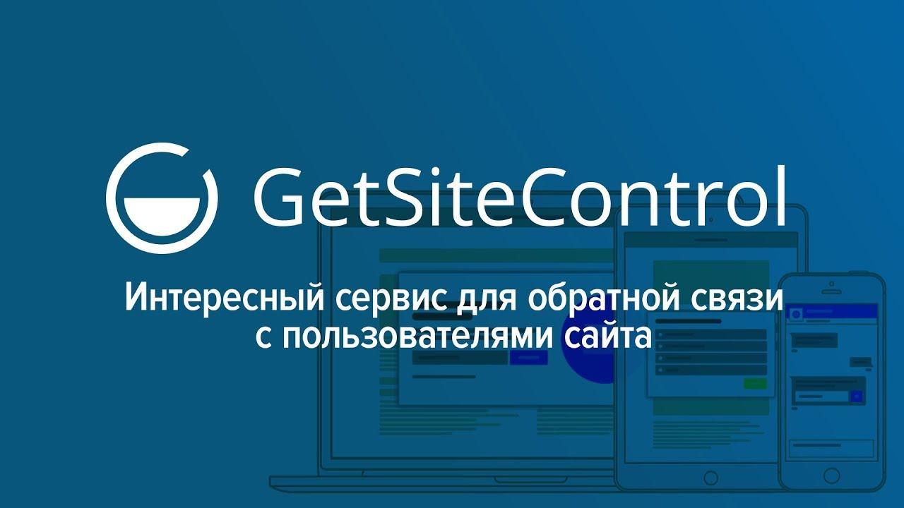 Обзор GetSiteControl. Интересный сервис для обратной связи с пользователями сайта