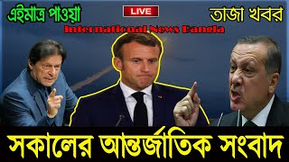 International News Today 26 Oct'20 | World News |  International Bangla News | BBC I Bangla News