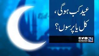 When Is Eid al-Fitr In Pakistan?   Moon Sighting   24 News HD