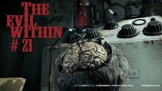 The Evil Within s 21 Жестокие игры
