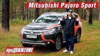 С дизелем, да по новым ценам?! Тест-драйв Mitsubishi Pajero Sport 2017
