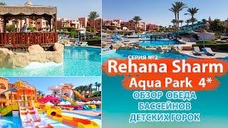 REHANA SHARM RESORT - AQUAPARK & SPA 4* ОБЗОР ОБЕДА, НОМЕРА. БАССЕЙНЫ И ГОРКИ #Египет #ОТПУСК #еда