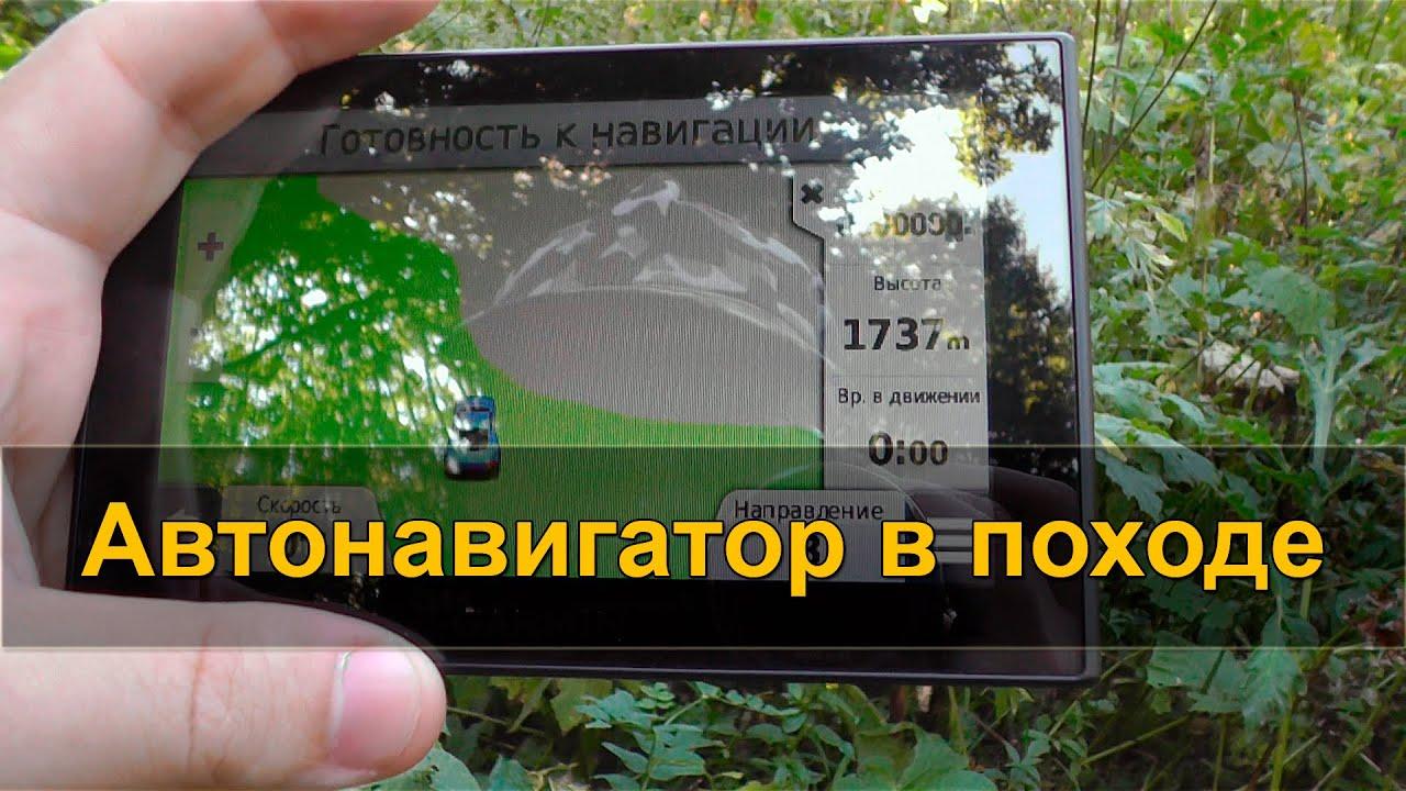 мини gps навигатор купить - YouTube