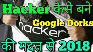 How to Become a Hacker in hindi 2018 | hacker kaise bane! | dorks carding 2018 | dorks 2018 | dorks