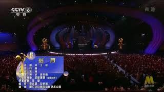 【2019第32届金鸡奖】王源 欧阳娜娜 周冬雨 黄轩 表演《岁月》现场版