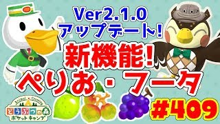 フータとぺりおの新機能搭載!Ver2 1 0がやってきた~!【ポケ森】#409 Ver2 1 0へアップデート!新機能を確認!