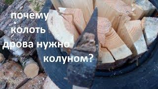 Чем лучше колоть дрова-отличие колуна от обычного топора