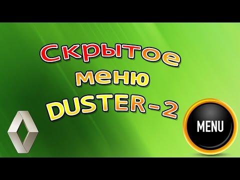 видео: Обновленный Рено duster. Скрытое меню